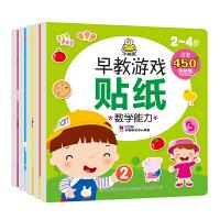 小婴孩2-4岁智力开发早教游戏贴纸:数学能力+语言能力+思维力+专注力+观察力(套装共5册 附450张贴纸)
