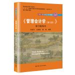 """《管理会计学(第8版)》学习指导书(中国人民大学会计系列教材;""""十二五""""普通高等教育国家级规划教材 配套参考书;国家级教"""