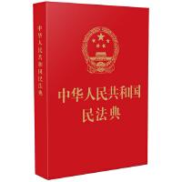 中华人民共和国民法典(64开红皮烫金) 2021年1月起正式施行