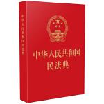中华人民共和国民法典(64开红皮烫金) 2020年6月新版 团购电话:4001066666转6