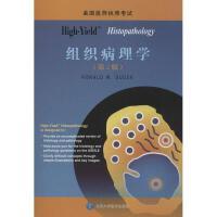 High-Yield: Histopathology(组织病理学)(第2版) (美)杜德克