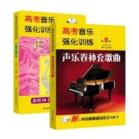 高考音乐强化训练 声乐卷14版 声乐卷补充歌曲(第2版)(附MP3)湖南文艺出版社余开基新华书店正版图书