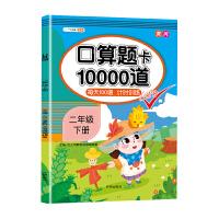 二年级下册口算题卡10000道人教版每天100道2年级数学同步训练乘除法心算速算专项