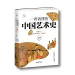 一看就懂的中国艺术史02:书画卷二南北朝到初唐