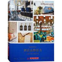 酒店品牌活力 精品酒店品牌形象与室内设计 小型品牌连锁休闲民宿度假村酒店设计书籍
