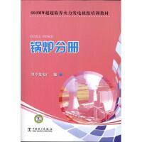 660MW超超临界火力发电机组培训教材.锅炉分册 中国电力出版社