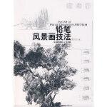 【二手旧书9成新】铅笔风景画技法(向大师学绘画) (美)沃特森(Wason,E.W.) 中国青年出版社 9787500