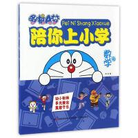 哆啦A梦陪你上小学 数学4