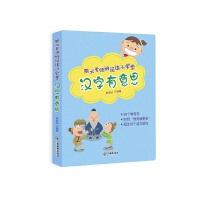 丽云老师的阅读小学堂:汉字有意思
