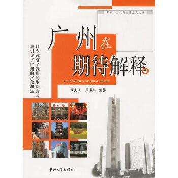 【二手旧书9成新】广州在期待解释 李大华,周翠玲 中山大学出版社 9787306027412 【正版经典书,请注意售价高于定价】