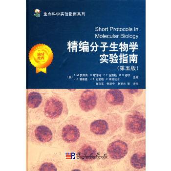 精编分子生物学实验指南   (第五版)