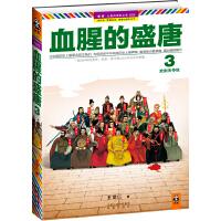 血腥的盛唐3:武则天夺权(让中国历史上最著名的主角们,为您讲述中华民族历史上最辉煌、最璀璨也最黑暗、最血腥的朝代)