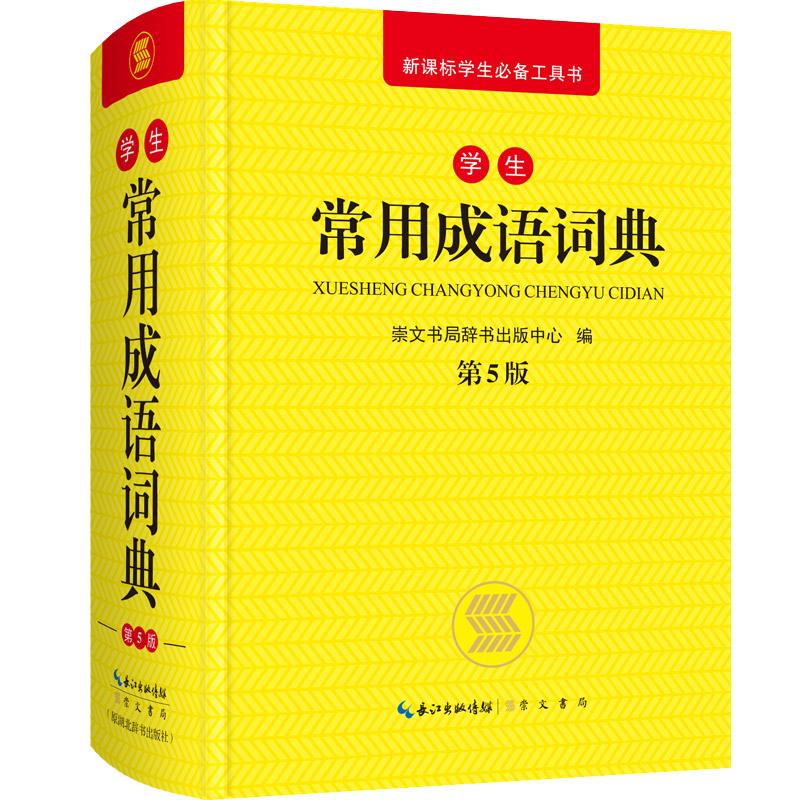 学生常用成语词典 第5版 崇文书局辞书出版中心