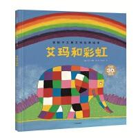 艾玛和彩虹(花格子大象艾玛经典绘本)