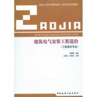 建筑电气安装工程造价/国家示范性高职院校工学结合系列教材 中国建筑工业出版社