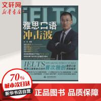 雅思口语冲击波 中国水利水电出版社