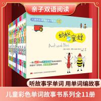 蚂蚁和蜜蜂:儿童色彩单词故事书系列 [英]安吉拉班纳 者:程静 吉林美术出版社 9787538699487
