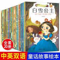 全套20册 白雪公主绘本故事书 幼儿童绘本36岁经典绘本排行榜 丑小鸭 绘本灰姑娘 小红帽三只小猪双语绘本 7 10岁