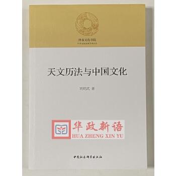 正版 天文历法与中国文化 刘明武 著 中国社会科学出版社 9787520306539