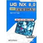 UG NX 8 0数控加工完全学习手册何嘉扬电子工业出版社9787121161513
