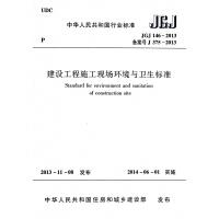 建设工程施工现场环境与卫生标准(JGJ146-2013备案号J375-2013)/中华人民共和国行业