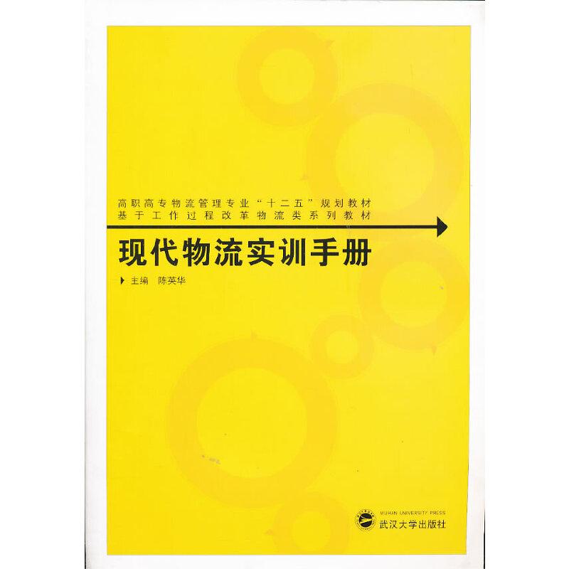 现代物流实训手册