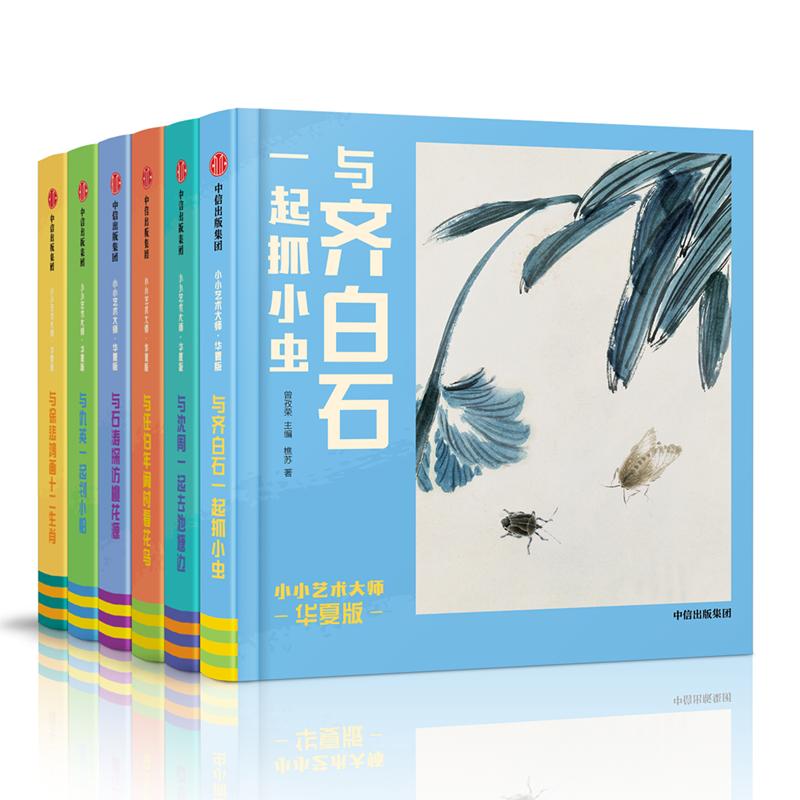 小小艺术大师·华夏版 赠送《不可不知的画家故事》小册子,了解更多画家故事。一边是画,一边是诗,用诗谣读懂名画,给孩子艺术和语言双重启蒙。彩色中国画+配画韵律诗,浸润传统文化的美好意境。