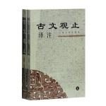 古文观止译注(全二册)(中华古籍译注丛书)