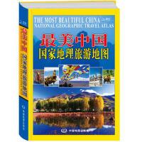 美中国 9787503180224 中图北斗著 中国地图出版社