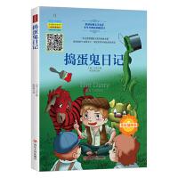 国际大奖儿童文学:捣蛋鬼日记(美绘插画版)