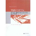TMS320C55x DSP原理及其应用 代少升,黄俊,申敏,高陈强,夏绪玖 高等教育出版社 978704030905
