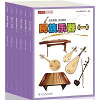"""""""小牛顿百科馆""""第五辑(平装共6册,台湾牛顿出版公司编著,适读年龄9-13岁)"""