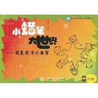 小蜡笔大世界--我是天才小画家 (3~4岁)(空直蓝天幼儿园幼教丛书) 刘彬香 李思