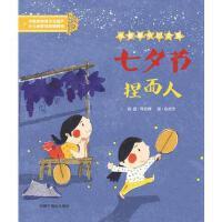 中国非物质文化遗产少儿创意体验图画书:七夕节捏面人(附赠捏面人创意手工材料包)(货号:JYY) 陈凯峰 面塑 9787