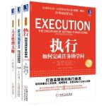 领导力大师拉姆・查兰管理经典套装(全套共3册:《执行:如何完成任务的学问(白金版)》《游戏颠覆者:如何用创新驱动收入与
