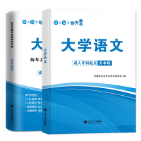 成人高考专升本2020大学语文:教材+试卷(2册套装)