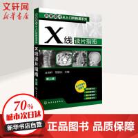 X线读片指南(第二版) 王书轩 范国光 编