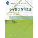 小学数学教育概论 宋乃庆,张奠宙 9787040225914 高等教育出版社教材系列