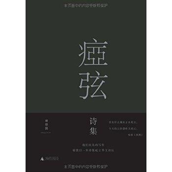 图书诗集封面设计