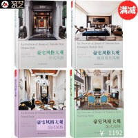 豪宅风格大观 4本1套 中式 美式 法式 现代 风格 轻奢华 住宅别墅室内装饰装修装潢设计书籍