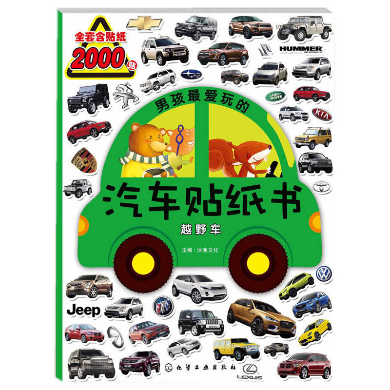 男孩最爱玩的汽车贴纸书 越野车
