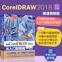 CorelDRAW 2018从入门到精通CDR教程(全彩印 高清视频版)