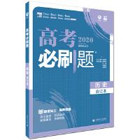 理想树67高考2020新版高考必刷题 历史合订本 高考自主复习用书