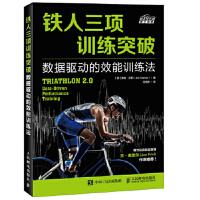 【旧书二手九成新】铁人三项训练突破 数据驱动的效能训练法 [美]吉姆・万斯(Jim Vance) 9787115462