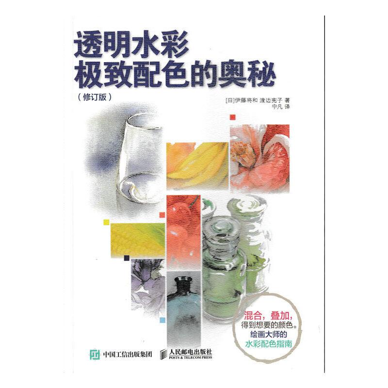 透明水彩极致配色的奥秘(修订版)