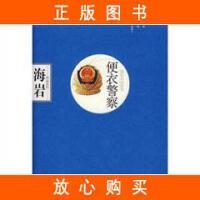 【二手9成新】海岩作品系列:便衣警察(有水渍,不影响阅读)