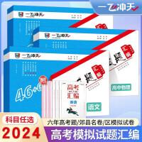 2021版 天津高考 一飞冲天 高考模拟试题汇编政治 2016-2020六年高考题8套 天津市各区县高考模拟试题汇编