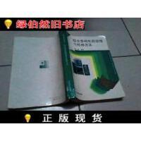 【二手正版9成新】组合音响电路原理与检修方法 /胡斌 人民邮电出版社