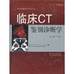 临床CT鉴别诊断学 卢光明 江苏科学技术出版社9787534579028