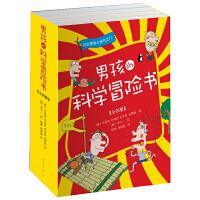男孩的科学冒险书(1-4)